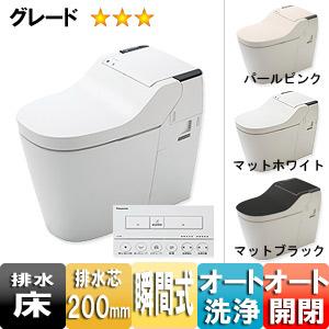 トイレ 全自動おそうじトイレ 新型アラウーノ[床:排水芯200mm][タイプ1]