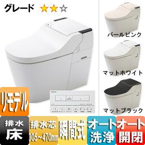 トイレ|全自動おそうじトイレ 新型アラウーノ[床:排水芯305〜470mm][タイプ2][リフォームタイプ]