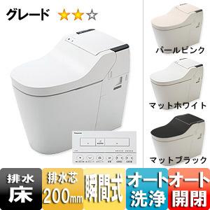 トイレ|全自動おそうじトイレ 新型アラウーノ[床:排水芯200mm][タイプ2]