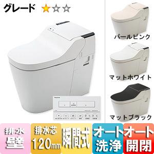 トイレ|●全自動おそうじトイレ 新型アラウーノ[壁:排水芯120mm][タイプ3]