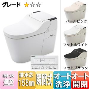 トイレ|●全自動おそうじトイレ 新型アラウーノ[壁:排水芯155mm][タイプ3]
