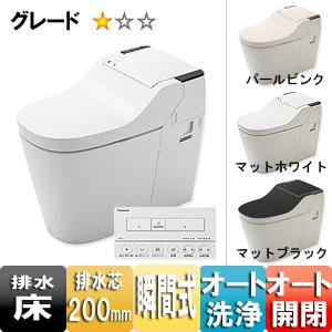 トイレ|【SALE】全自動おそうじトイレ 新型アラウーノ[床:排水芯200mm][タイプ3]