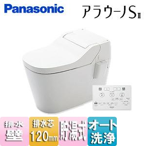 ●アラウーノS2[全自動おそうじトイレ][壁:排水芯120mm][ホワイト]