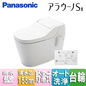 ●アラウーノS2[全自動おそうじトイレ][壁:排水芯155mm][ホワイト]