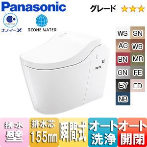 トイレ|全自動おそうじトイレ アラウーノL150シリーズ[壁:排水芯155mm][タイプ0]