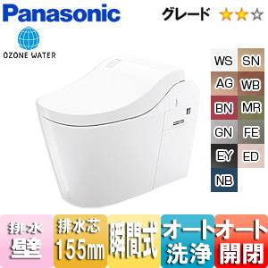 トイレ|全自動おそうじトイレ アラウーノL150シリーズ[壁:排水芯155mm][タイプ1]