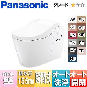 トイレ|全自動おそうじトイレ アラウーノL150シリーズ[壁:排水芯155mm][タイプ2]