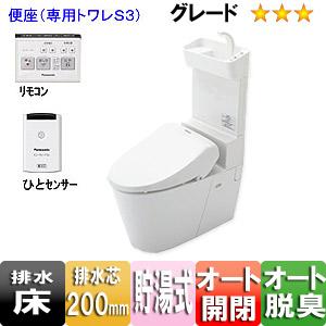 【送料無料】 アラウーノV[専用トワレS3][床:排水芯200mm][手洗い有り][一般地]
