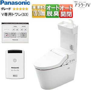 トイレ|【最安値挑戦中】NewアラウーノV[床:排水芯120・200mm][手洗い付き][専用トワレS3][一般地]