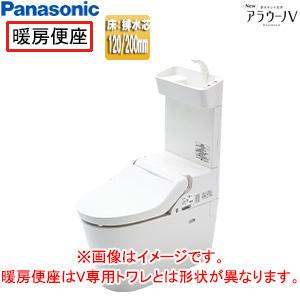 NewアラウーノV[床:排水芯120・200mm][手洗い付き][暖房便座][一般地]