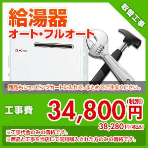 住設ドットコムの取替工事が安くて安心なのは理由があります。給湯器:取替工事のフルオート・オート