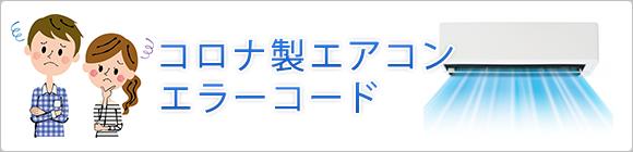 コード 富士通 エアコン エラー