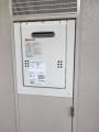 ガス給湯器取替工事 神奈川県相模原市緑区 GQ-1639WS-set-13A
