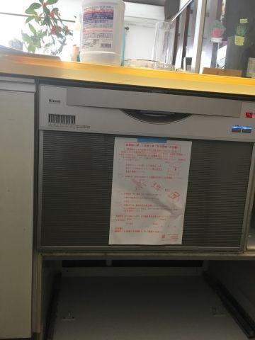 トイレ ビルトイン食洗機取替工事 神奈川県茅ヶ崎市 RKW-601C-SV