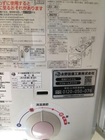 ガス給湯器取替工事 東京都新宿区 00001